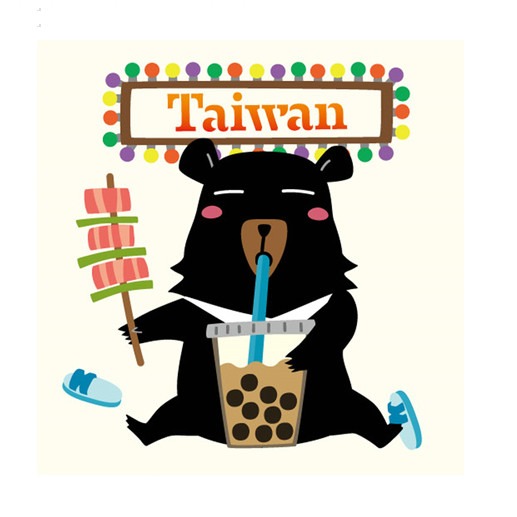 最台湾印象