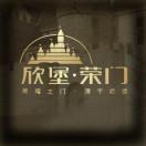 北京欣堡荣门业