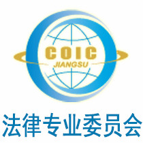 江苏省国际商会法律专业委员会