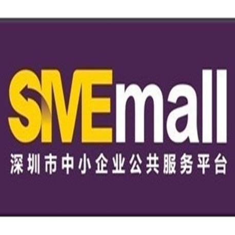 深圳市中小企业公共服头像图片