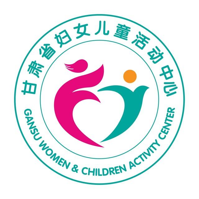甘肃省妇女儿童活动中心