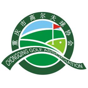 重庆市高尔夫球协会