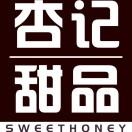 香港杏记甜品鹤山坚美广场店