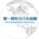 第一国际进口生活馆