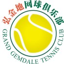 弘金地网球俱乐部