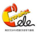 南京艾乐ELE西班牙语