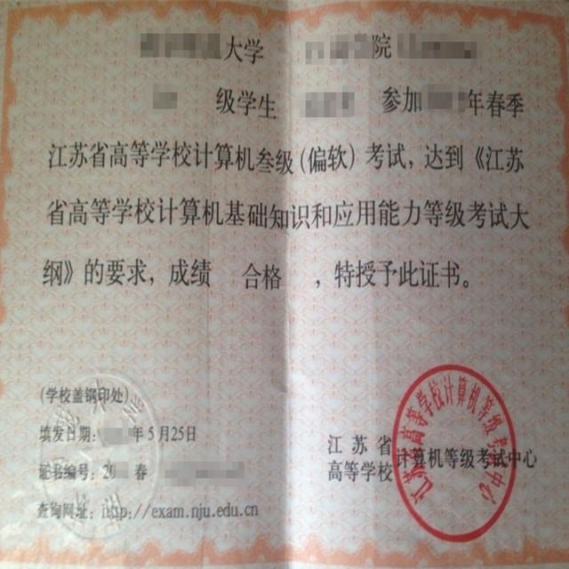 江苏省计算机三级JK课堂