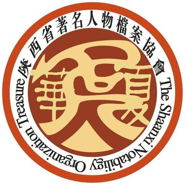 陕西省著名人物档案协会