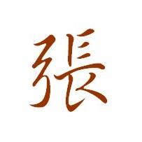 吉林省张氏宗亲会