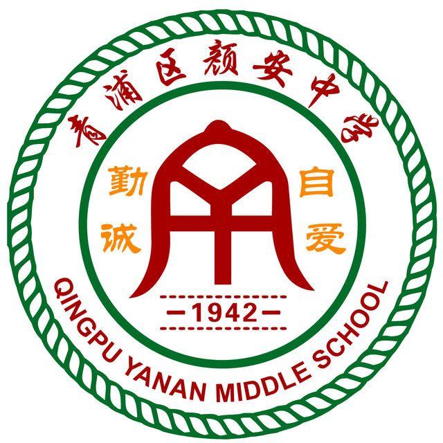 上海市青浦区颜安中学
