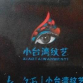 小台湾纹艺