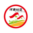 高湾经济区河南社区