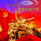 中讯上海分公司党史兴趣小组