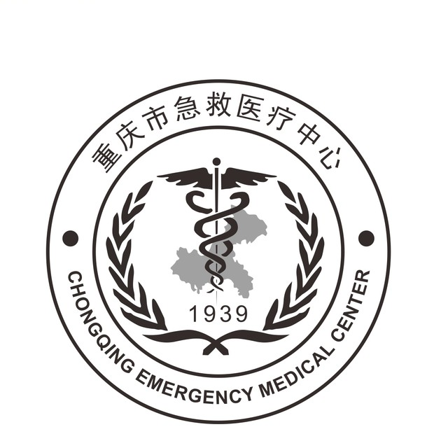 重庆市急救医疗中心