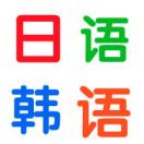 东莞日韩语培训