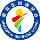 北京市昌平区前锋学校
