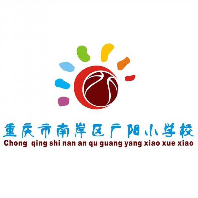 重庆市南岸区广阳小学校
