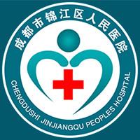 成都市锦江区人民医院呼吸科