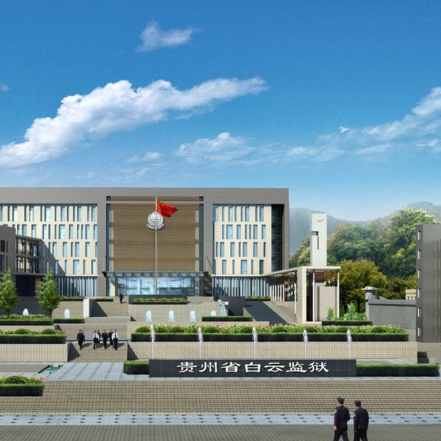 贵州省白云监狱