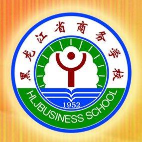 黑龙江省商务学校官方平台