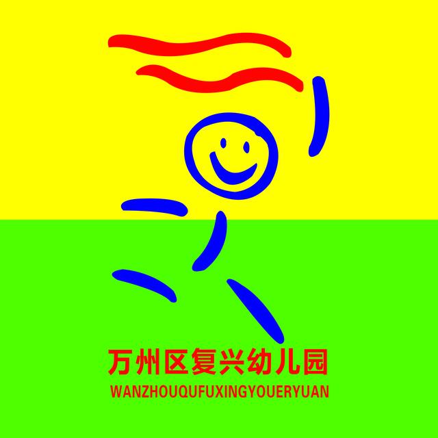 重庆市万州区复兴幼儿园