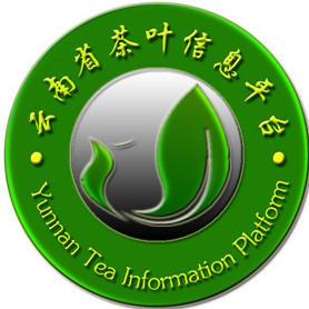 云南省茶叶信息平台