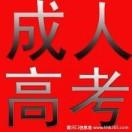 青海函授报名中心