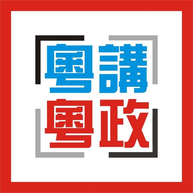 粤讲粤政微信二维码头像