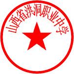 山西省洪洞职业中学