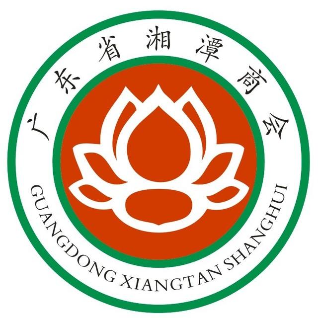 广东省湘潭商会