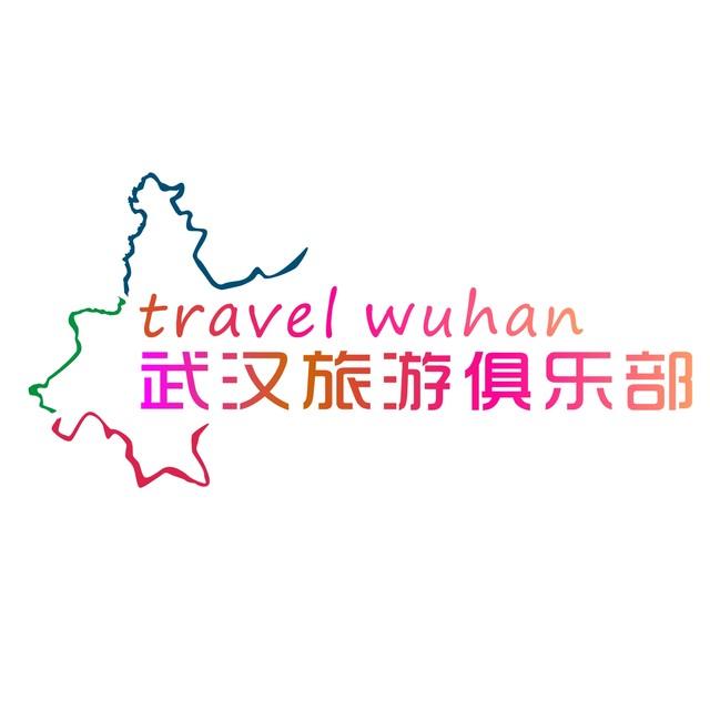 武汉晚报旅游俱乐部