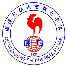 福建省泉州市第七中学
