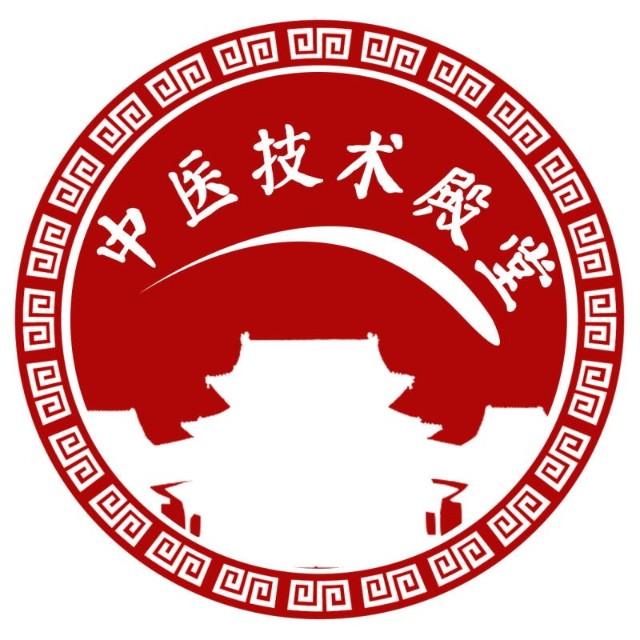 中医技术殿堂