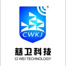深圳市慈卫科技有限责任公司