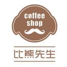 比熊先生咖啡铺