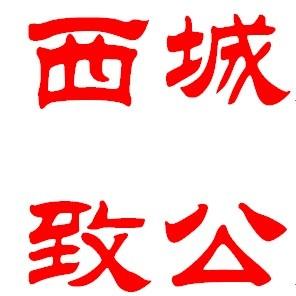 致公党北京市西城区委