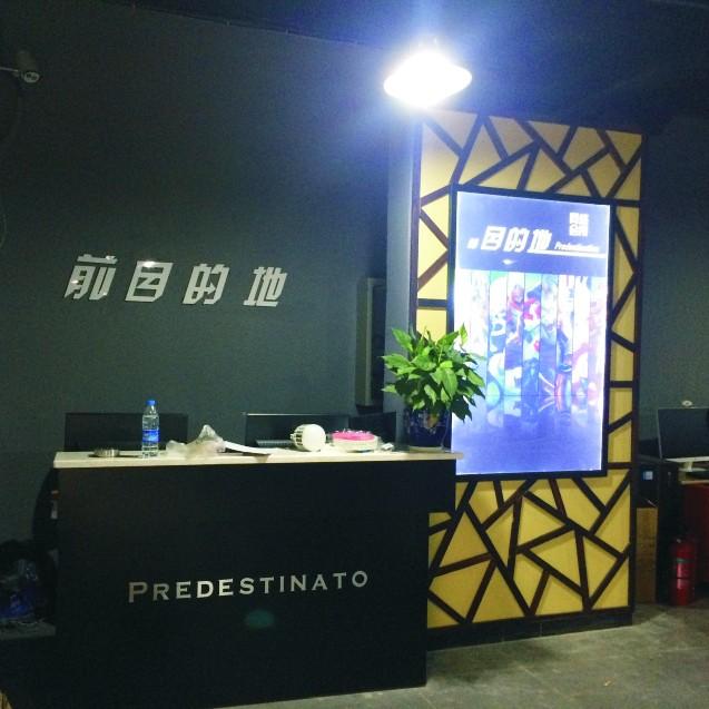 重庆市江津区前目的地网吧