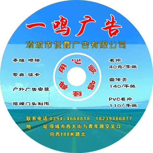 河南省项城市一鸣广告