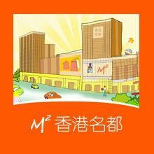 香港名都购物中心
