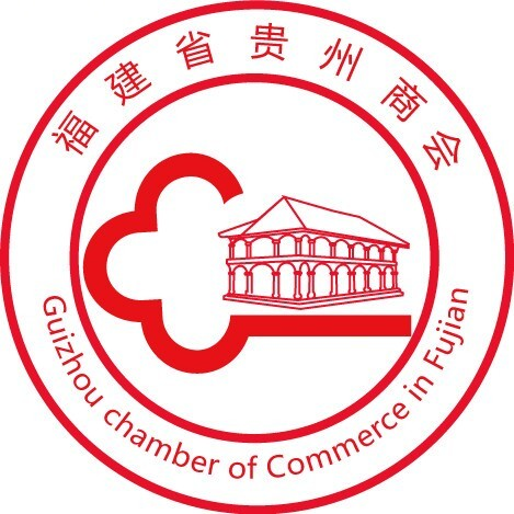 福建省贵州商会