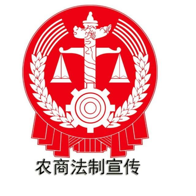 农商普法宣传网