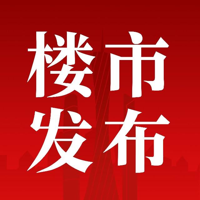 广州楼市发布微信公众号二维码
