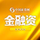 上海证券报金融资