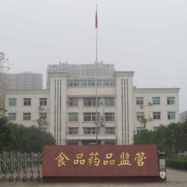 河南省项城市食品药品监督管理局