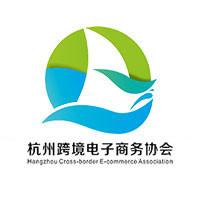 杭州跨境电商
