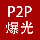 P2P爆光