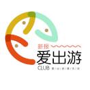 爱出游俱乐部