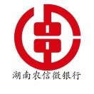 湖南农信微银行