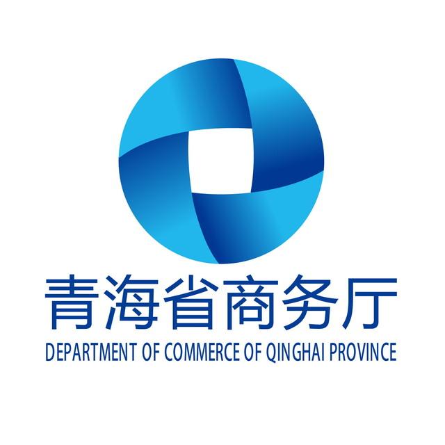 青海省商务厅