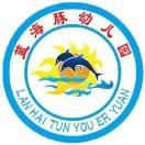 蓝海豚幼儿园
